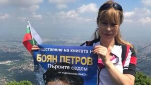 Мира Добрева към Боян Петров: Дай сигнал някакъв! Знаеш ли колко хора още те чакат?