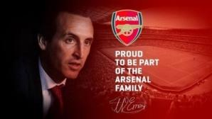 Емери сам обяви назначението си в Арсенал
