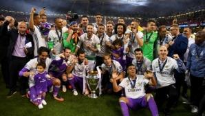 Защо Реал Мадрид няма да задържи трофея от ШЛ, ако го спечели в Киев?