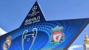 Финалът наближава - следете всичко интересно в Sportal.bg
