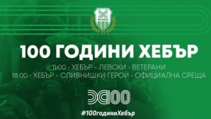 Голово шоу с легендите на Левски за 100 години Хебър