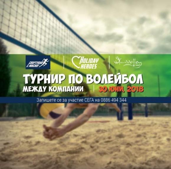 Holiday Heroes с турнир по плажен волейбол