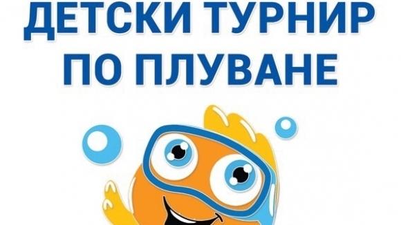 Голям турнир по плуване се възражда тази събота в София