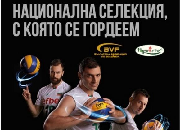 Нека вдигнем купата за Световното първенство по волейбол!