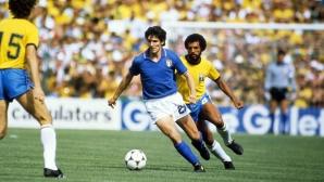 Паоло Роси изпепели неземната Бразилия