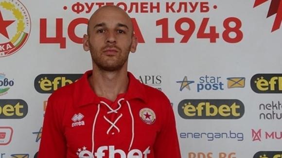 ЦСКА 1948 взе нов футболист от Първа лига