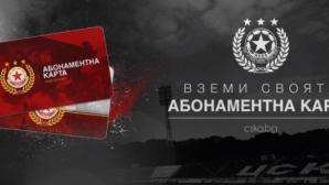 ЦСКА-София пусна абонаментните карти