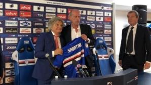 Сампдория се похвали с нов спортен директор