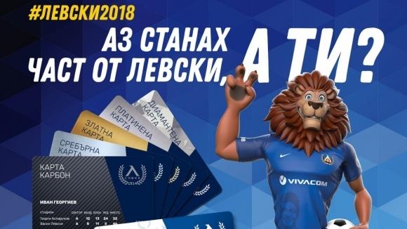 Левски стартира продажбата на абонаментни карти