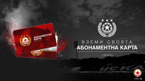 ЦСКА-София с важно съобщение към феновете