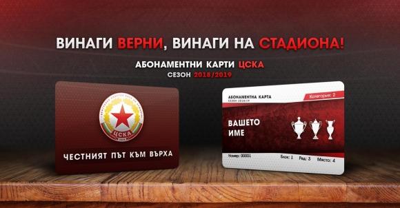 ЦСКА 1948 пуска в продажба абонаментните карти