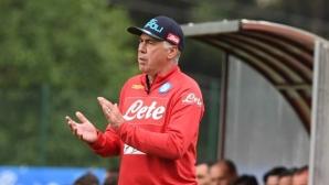 Карло Анчелоти тръгна с 4:0 в Наполи (видео)