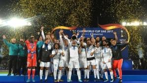 Реал Мадрид разбра кога ще играе на Световното клубно първенство