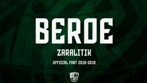 Берое с уникален шрифт за новия сезон