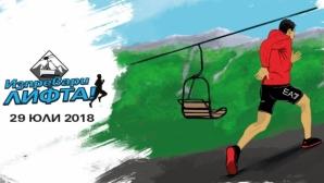 """4000 лв награден фонд за """"Изпревари лифта"""" 2018"""