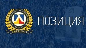 НКП поиска спешна среща със Спас Русев, а после отделна с треньори и играчи