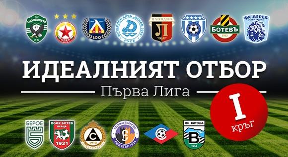 Идеалният отбор на Първа лига за изминалия кръг (I)