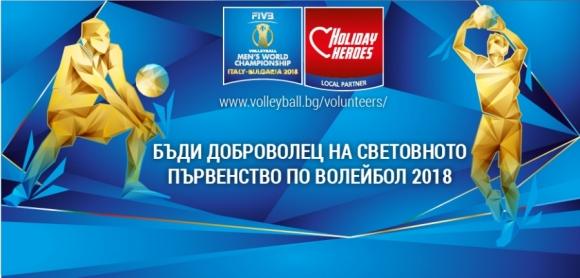 Стани доброволец за световното първенство по волейбол в България!