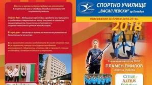 Засилен баскетболен прием в Спортното в Пловдив