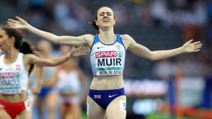 Мюир грабна златото на 1500 метра