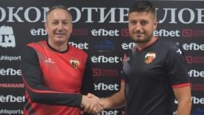 Легенда на Локомотив (Пд) се завърна в клуба