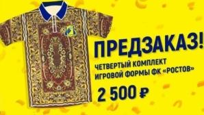 Ростов пусна уникален четвърти екип - с шарка на килим