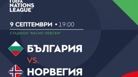 Утре пускат билетите за България - Норвегия - ето цените