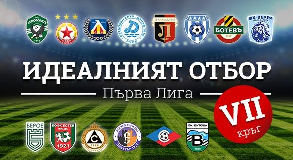 Идеалният отбор на Първа лига за изминалия кръг (VII)