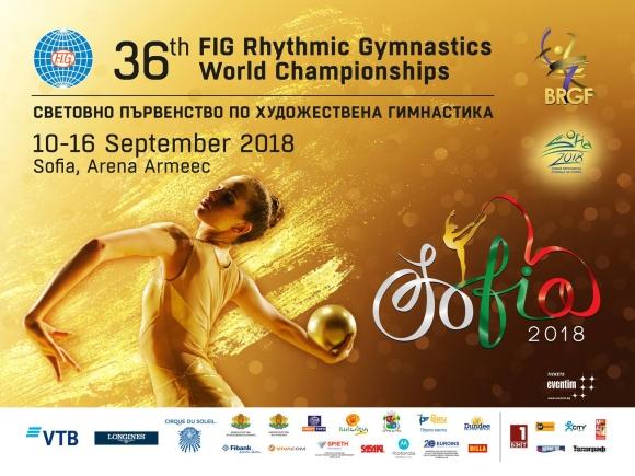 Официална програма и регламент на Световното първенство по художествена гимнастика в София