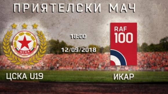 Юношите на ЦСКА-София ще играят с Кралските военновъздушни сили