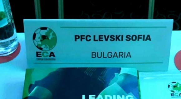 Левски участва в 21-ото събрание на ЕКА