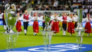 УЕФА въвежда трети европейски клубен турнир