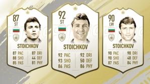 Христо Стоичков получи уникални оценки във FIFA 19 (снимка)