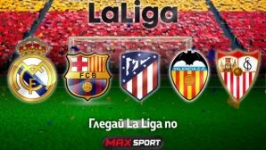 Испанската Ла Лига влиза в ефира на MAX Sport през следващите три години