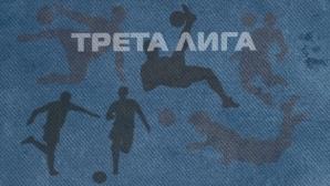 """Много изненади и любопитни резултати в аматьорския футбол, всичко най-интересно в """"Часът на Трета лига"""""""