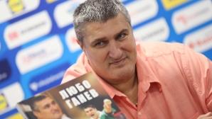 Любо Ганев: Искам 3 победи за България в София (видео)