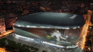 Новият стадион на Реал Мадрид ще носи по 150 млн. евро годишно