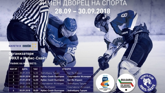 Ирбис-Скейт започва домакинската си кампания в Континенталната купа