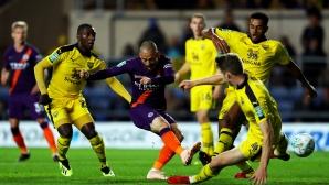 Оксфорд - Ман Сити 0:2 (гледайте на живо)