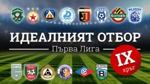 Идеалният отбор на Първа лига за изминалия кръг (IX)