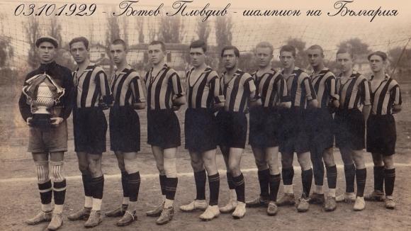 89 години от първата шампионска титла на Пловдив