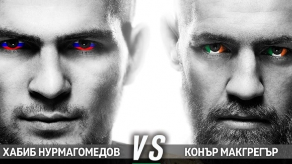Битката на годината в UFC Хабиб срещу Макгрегър на живо по MAX Sport 2 и на live.a1.bg