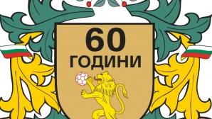 Българска Федерация Хандбал чества 60 години