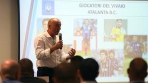 Академията на Аталанта за посещението си в България: За нас беше много интересен опит