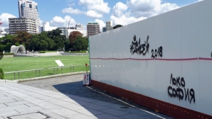 "Пак се прочухме: надпис ""Локо София"" на Мемориала на мира в Хирошима (видео)"