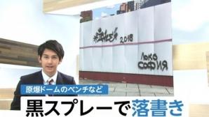 Служители на Софийската опера са осквернили мемориала в Хирошима