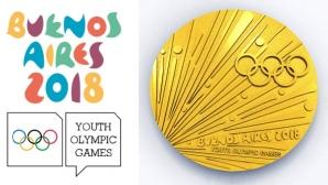 България на 33-о място в класирането по медали на Младежките олимпийски игри
