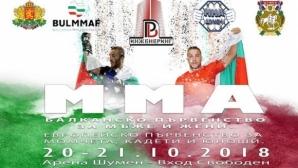 350 бойци се впускат в Балканското и Европейското първенство по ММА у нас
