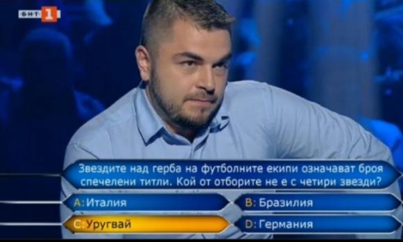 """Михаил Билалов и """"Стани богат"""" подхлъзнаха интелигентен участник!"""