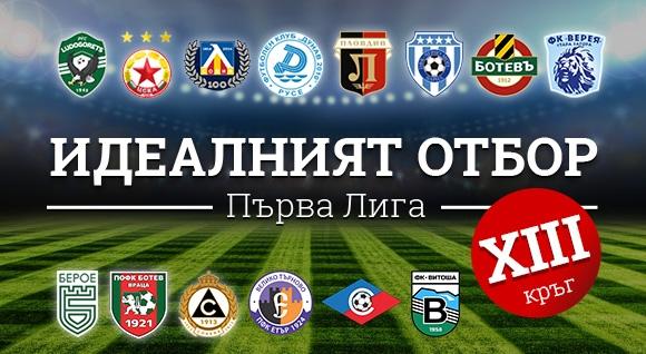 Идеалният отбор на Първа лига за изминалия кръг (XIII)